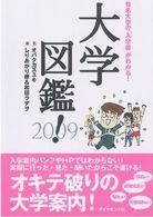 daigakuzukan.jpg