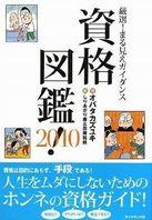 shikaku2010.jpg