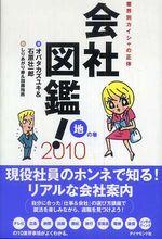 kaisyazukanchi10.jpg