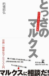marx_cover.jpg